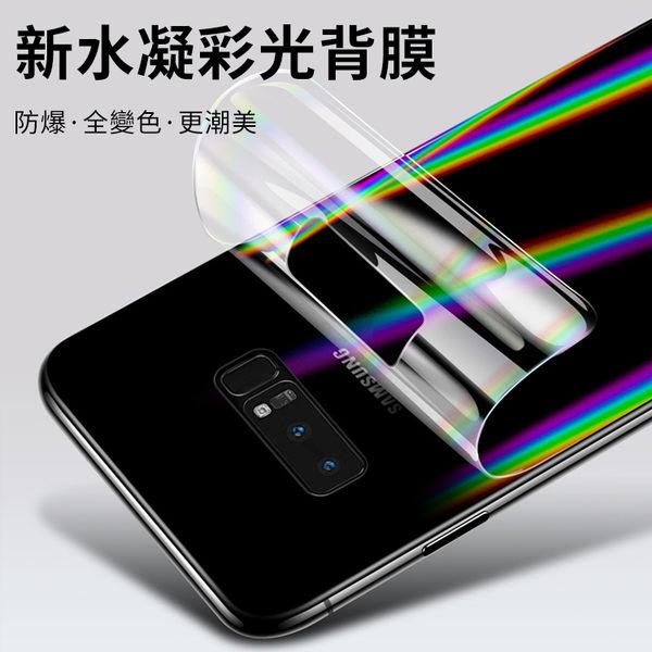 背膜 三星 Galaxy Note9 水凝膜 隱形膜 保護貼 6D金剛膜 極光魅影 漸變 軟膜 保護膜 螢幕保護貼