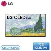 【指定送達不含安裝】[LG 樂金]77型 OLED EVO 進化版低藍光護眼電視 OLED77G1PSA
