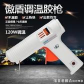 熱熔膠槍大功率11MM傲盾AD-F120W可調溫恒溫家用多功能電融配膠棒 漾美眉韓衣