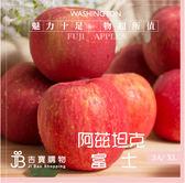 美國阿茲坦克富士蘋果260g/顆◎ 新鮮水果◎原裝箱36入禮