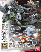 暑期特價至9/2 鋼彈模型 HG 1/144 鐵血的孤兒 MS配件套組2 & CGS機動工兵 宇宙用 TOYeGO 玩具e哥