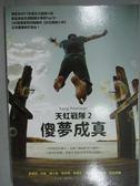 【書寶二手書T1/翻譯小說_GAU】天虹戰隊2:傻夢成真_安卓亞西拉塔, 王亦穹