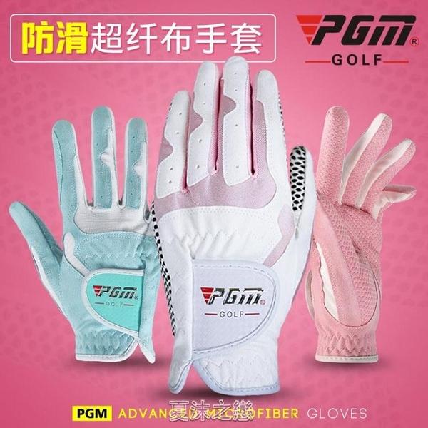 限時一雙 PGM高爾夫球手套 女款 防滑型手套 雙手 防曬透氣 現貨快出