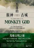 失落的猴神古城:深入宏都拉斯最險惡叢林,解開消失五百年的巨大遺跡之謎