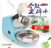 當當衣閣-碎冰機商用奶茶店刨冰機家用小型電動壓冰打冰機雙刀制冰沙機 220VYYJ