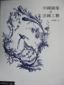 【書寶二手書T1/藝術_XEC】中國圖像與法國工藝_李明明