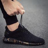 夏季男士運動休閒韓版潮鞋百搭跑步帆布透氣板鞋