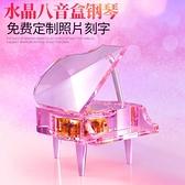 水晶鋼琴八音樂盒送女朋友孩子兒童閨蜜同學實用創意生日禮物定制 陽光好物