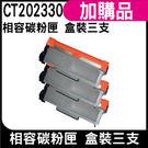 Fuji Xerox CT202330 黑色 相容碳粉匣 盒裝x3