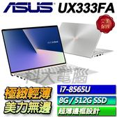 【ASUS華碩】【零利率】Zenbook 13 UX333FA-0122S8565U 冰柱銀  ◢13.3吋極輕薄無邊框筆電 ◣