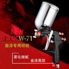 噴漆槍日本W-71家具油漆噴槍噴漆槍上下壺W-77氣動工具高霧化涂料噴漆槍 小山好物