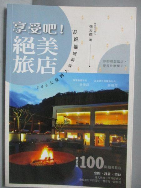 【書寶二手書T9/旅遊_NMQ】享受吧!絶美旅店_張天傑