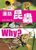 書立得-科普知識漫畫3:漫話昆蟲(C7903)