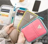 護照包旅行便攜機票收納包證件包袋護照夾防水保護套多優尚良品