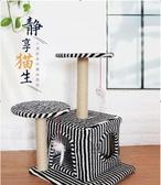 貓爬架小型帶貓窩貓樹貓抓板爬柱多功能跳臺自制貓架實木玩具 YXS新年禮物
