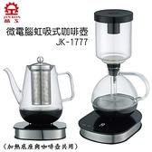 晶工牌微電腦虹吸式咖啡壺(附濾網花茶壺) JK-1777