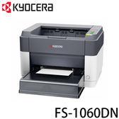 [富廉網] 京瓷 KYOCERA  FS-1060DN  單色雷射印表機 內建雙面列印及網路