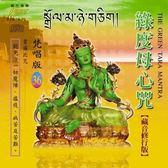 梵唱版 36 綠度母心咒 CD 免運 (購潮8)