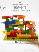 兒童積木拼裝玩具益智力男孩女孩子3-6周歲大小顆粒滑道積木legao 俏girl