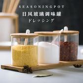 玻璃調味罐鹽罐收納瓶佐料盒調味盒廚房用品調料盒套裝家用調料罐  Cocoa