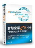 智慧企業e化4.0:AI 時代的企業資訊系統