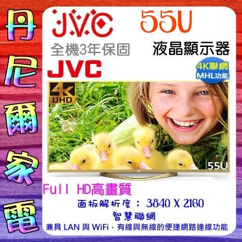 現金驚喜價《JVC》 55吋4K連網液晶電視 55U 智慧聯網 三年保固 保證全新 金、銀兩色可選