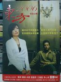 挖寶二手片-Z11-005-正版DVD*音樂【2006東方精選合輯】-全球國際首張合輯