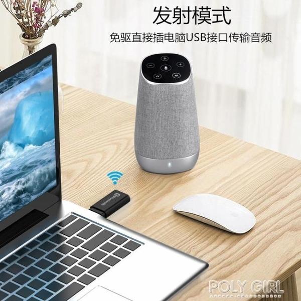 藍芽適配器 無線藍芽適配器5.0台式電腦電視音頻3.5mm藍芽發射器接收器二合一  polygirl