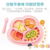 寶寶餐盤學吃飯輔食碗嬰兒童訓練餐具吸盤分格盤硅膠隔盤【淘嘟嘟】