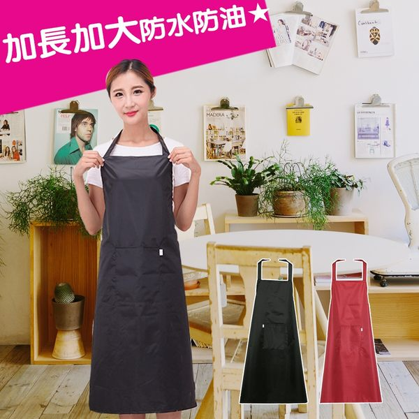 【巴芙洛】2件 加長加大防水防油工作圍裙(防水/防油/圍裙/工作圍裙)