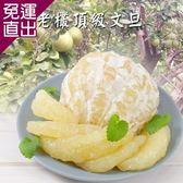 彩水果 鶴岡頂級55年老欉文旦-1箱(5斤/箱)【免運直出】