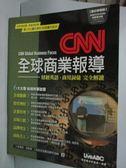 【書寶二手書T7/語言學習_YDS】CNN全球商業報導_陳豫弘_附光碟