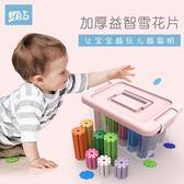 雪花片積木大號1000兒童塑料拼插幼兒園男女孩1-2周歲3-6玩具 童趣潮品