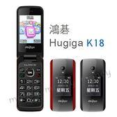 (+8GB記憶卡)老人機 鴻碁 HUGIGA K18 /銀髮族手機/長輩機/大螢幕/可支援記憶卡【馬尼行動通訊】