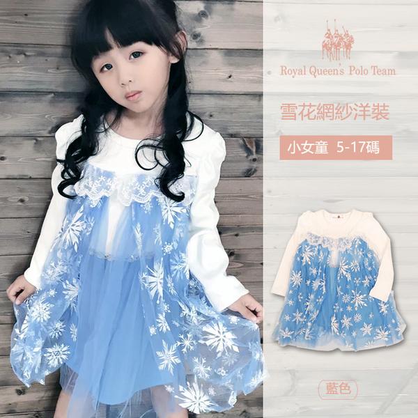 冰雪公主風藍色蕾絲網紗洋裝 [13425] RQ POLO 小女童 秋冬童裝 5-17碼 現貨