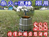 【JIS】K028 不銹鋼兩用柴氣化火箭爐 附收納袋 柴火爐 登山爐 酒精爐 焚火台 野炊