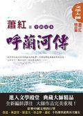 (二手書)蕭紅精品集(1):呼蘭河傳【全新足本】