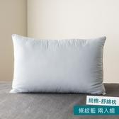 Hoi! 純棉-舒棉枕-條紋藍(兩入組)