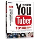 我也要當 YouTuber(百萬粉絲網紅不能說的秘密—拍片.剪輯.直播與宣傳實戰大揭密)