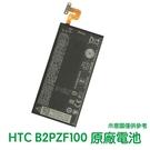 含稅附發票【送4大好禮】HTC U Ultra UUltra U-1u 原廠電池 B2PZF100