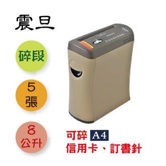 【永昌文具】 震旦 AS526C 碎段式 5張 抽屜雙功能碎紙機(8公升) / 台