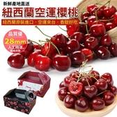【果之蔬-全省免運】紐西蘭空運原裝櫻桃禮盒28mm(1kg±10%含箱重)