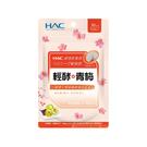 【永信HAC】 輕酵+青梅口含錠-紫蘇梅口味(120錠/包)