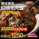 【上野物產】帶皮帶骨紅燒羊肉爐【楊桃美食網】