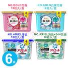 日本P&G寶僑 雙倍洗衣凝膠球 四款供選 盒裝 6入【特價】★beauty pie★