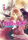 伯爵與妖精(16)輕小說