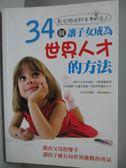 【書寶二手書T1/親子_NNA】34個讓子女成為世界人才的方法_金寧順