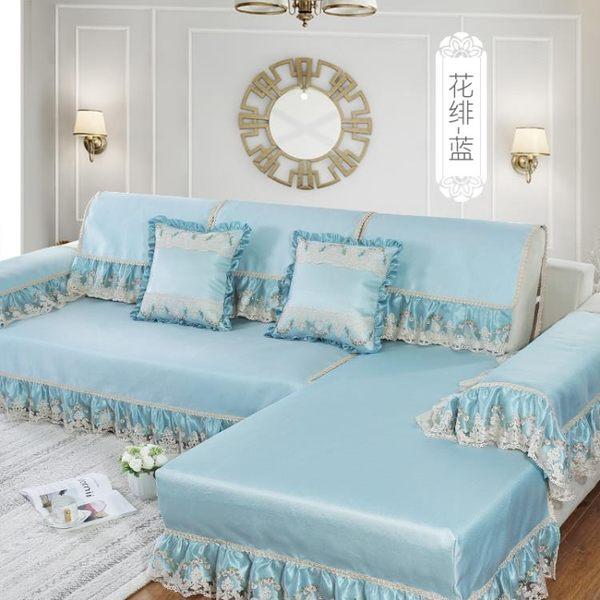 沙發罩 蕭邦歐式沙發墊夏季冰絲防滑客廳沙發罩全包沙發套非萬能套通用型 米蘭街頭