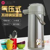 一件82折免運-清水氣壓式熱水瓶家用大容量按壓式保溫壺保溫瓶不銹鋼壓力開水瓶