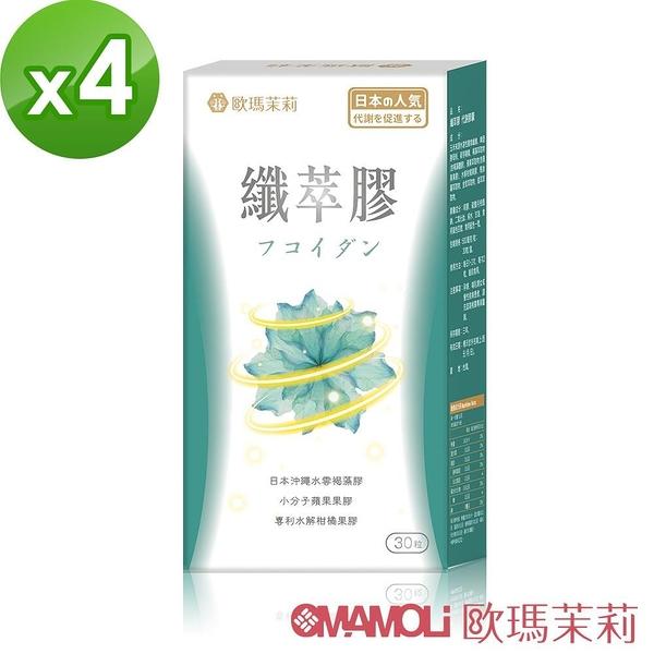 【南紡購物中心】【歐瑪茉莉】纖萃膠 代謝膠囊 30粒裝 四盒組
